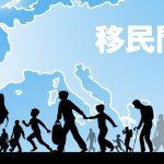 初心者でもわかる外国人労働者・移民の問題点とグローバリズム