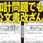 公文書が消える日本-1984年、ジョージ・オーウェルの世界へ【再掲】