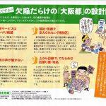 2019大阪都構想、公明党の胸の内は?怒号飛び交う法定協議会と大阪維新の強引さ