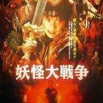 妖怪大戦争(2005)が超ナショナリズム映画な件-妖怪とナショナリズムと映画