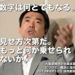 大阪都構想で橋下徹が動き出す-市長・知事入れ替え案など子供だましの政治ショー