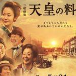 天皇の料理番という傑作ドラマへの感想と、時代の風景をドラマから読み取る