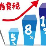 令和の消費税増税5つのデメリット 日本没落を消費増税が招く