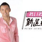 れいわ新選組-山本太郎新党の命名はアプローチと歴史解釈的に大正解