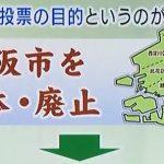 大阪ダブル選維新再びデマ広げる-2015年に使った教育費8倍デマを使用