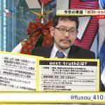 ポストトゥルースと日本と大阪-大阪都構想、基幹統計不正と嘘のはびこる時代