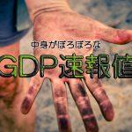1~3月期GDP速報で外需ズタボロ・民需も減少 消費税増税など論外