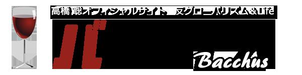 高橋聡オフィシャルブログ バッカス-反グローバリズム&LIFE