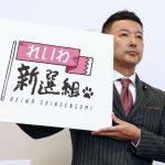 新党・れいわ新選組の山本太郎議員の政治主張と人品骨柄とは?