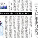 母子家庭・シングルマザーの困窮と日本社会全体・全年代の貧困化