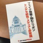 テラスプレスとは?自民党の謎冊子になったネトウヨ系ニュースサイト