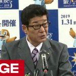 れいわ新選組重度障害者議員への、大阪維新の松井一郎と吉村洋文の反応