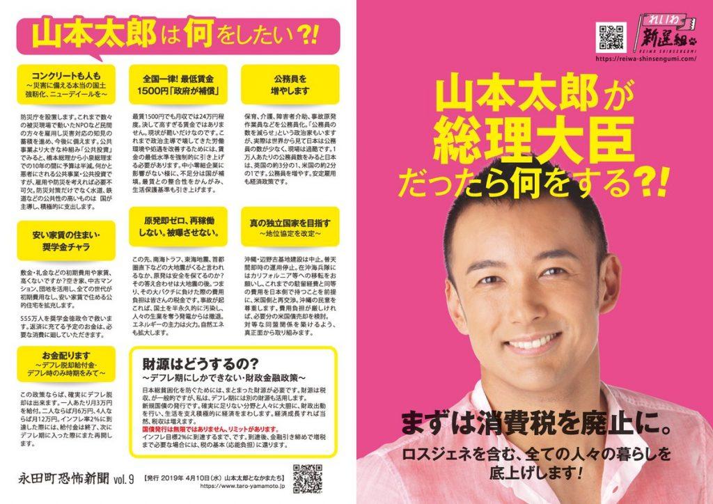 れいわ新撰組の公約-永田町恐怖新聞(山本太郎)より