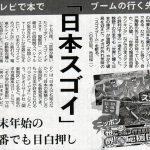 日本がすごい国という勘違い-すごくないと愛せないネトウヨ的愛国心