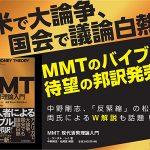 現代貨幣理論(MMT)はどう財政赤字を容認し、何に有効性を発揮するか