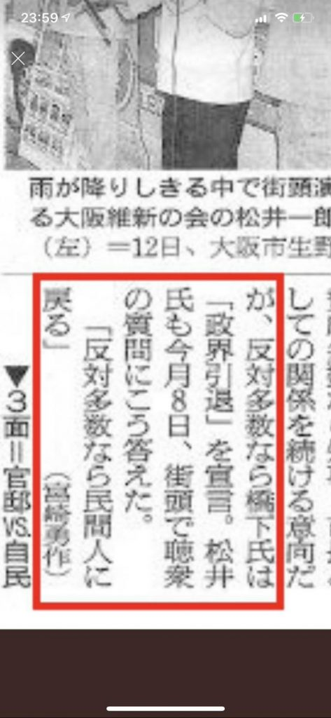 大阪都構想2015 松井一郎 民間人に戻る
