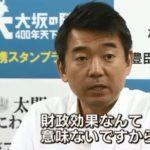 しつこい大阪都構想2020に住民投票でサヨナラして大阪を良くできるか?