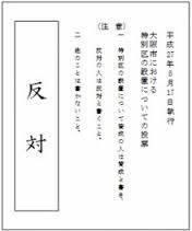 大阪都構想 投票用紙