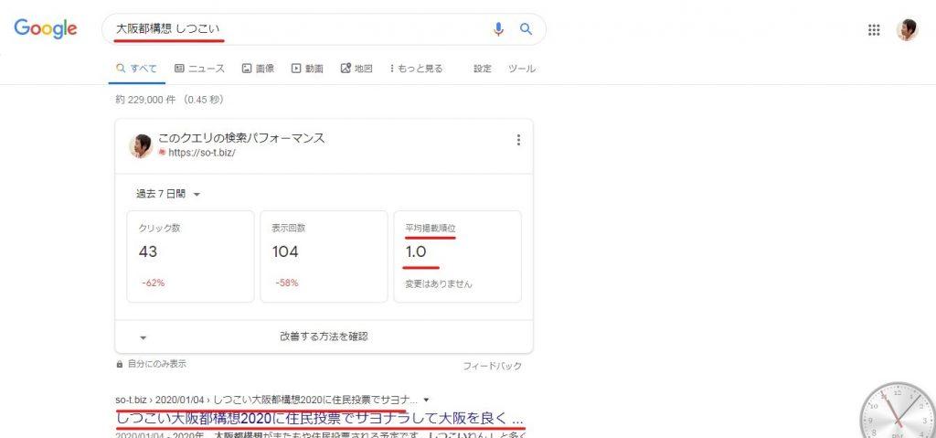大阪都構想 しつこいの検索画面