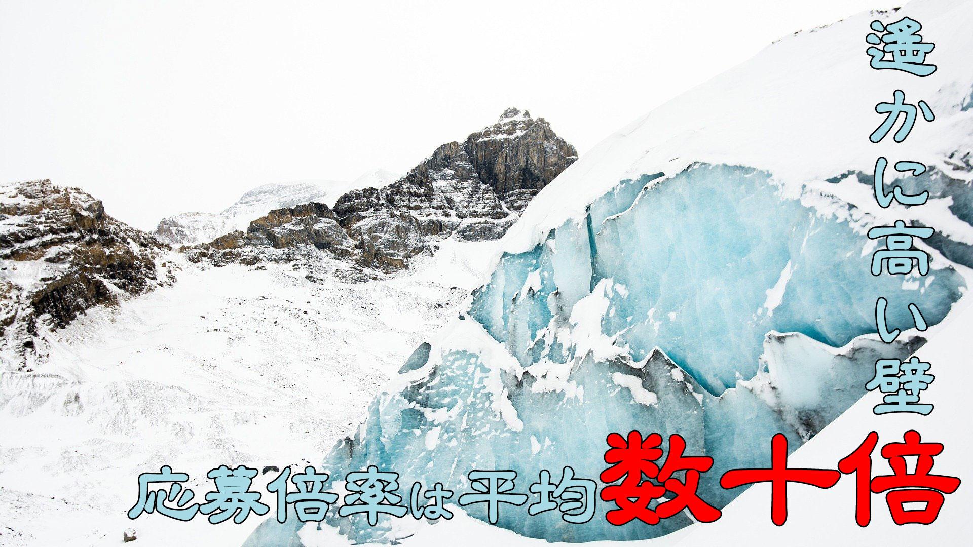 公務員 氷河期 世代